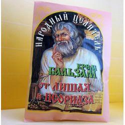 Крем-бальзам от лишая и псориаза (10 мл)