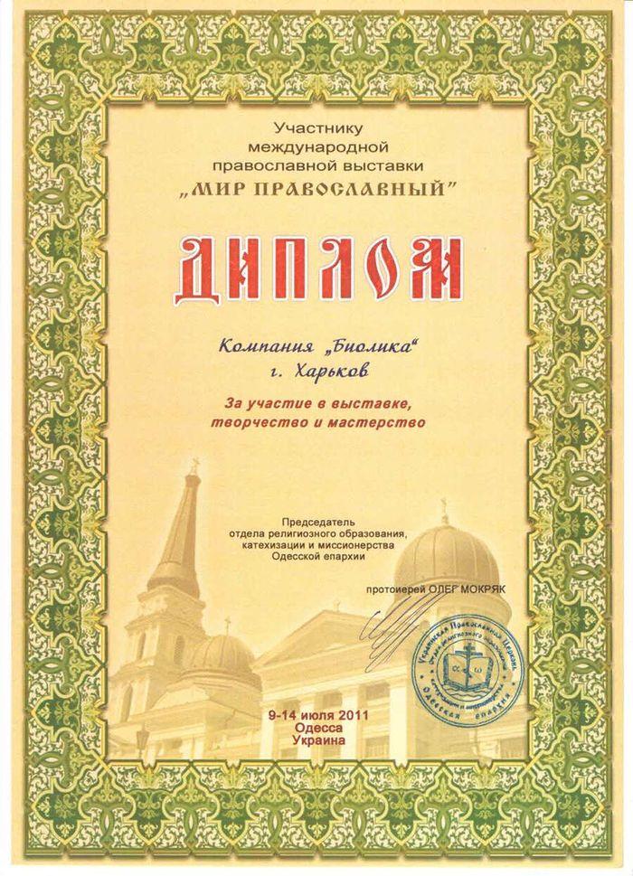 Диплом Одеської єпархії, виставка & quot; Світ православний & quot;