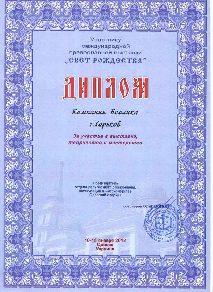 Диплом Одеської єпархії, & quot; Світло Різдва & quot;