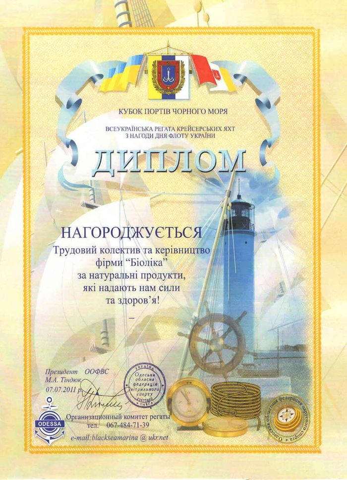 Диплом регати крейсерських яхт & quot; Кубок портів Чорного моря, 2011 & quot;